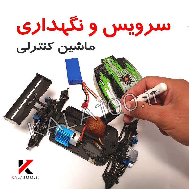 نگهداری ماشین کنترلی سرویس قطعات ماشین آرسی