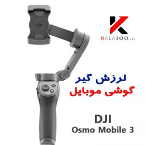 خرید اسمو موبایل 3 به همراه تصاویر و مشخصات فنی در ایران