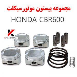 لوازم یدکی موتور سنگین پیستون سی بی آر Honda CBR600RR Piston Kit