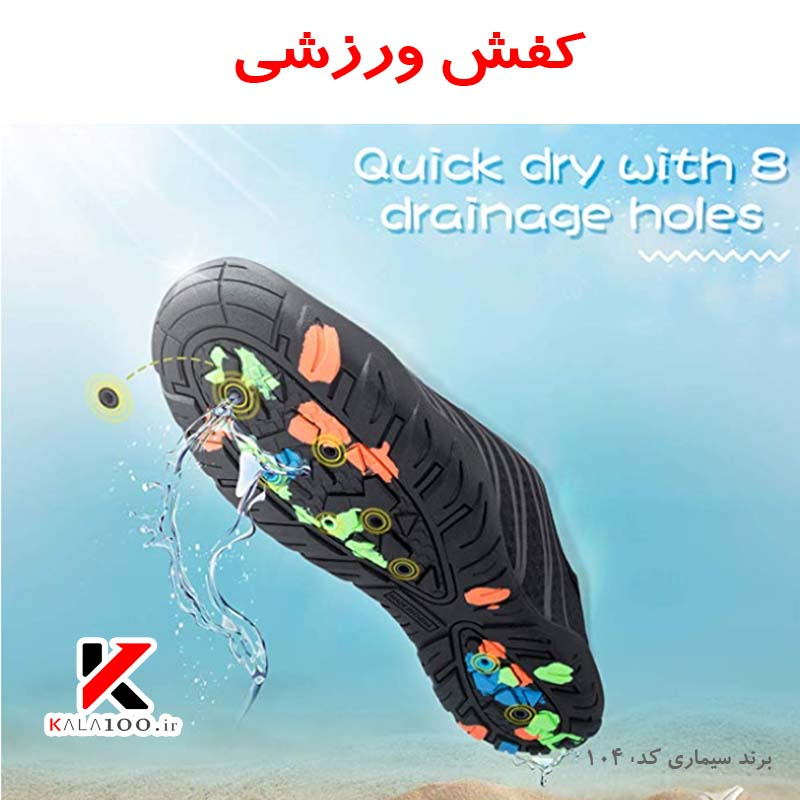 نمایندگی خرید کفش ورزشی رانینگ و پیاده روی سیماری کالا 100 شیراز