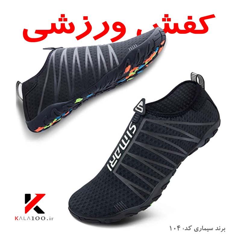 کفش ورزشی پیاده روی سیماری کد 104