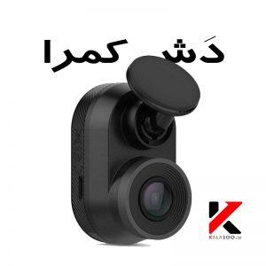 آپشن خودرو دوربین جلو Garmin mini