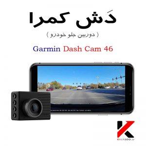 دوربین جلو خودرو Garmin Dash Cam 46