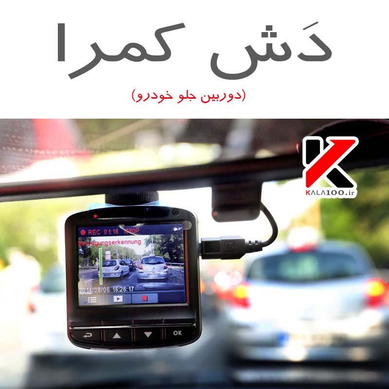 دوربین دش کمرا جلو خودرو چیست؟ | مشخصات فنی و تصاویر دوربین ثبت وقایع | خرید دوربین دش کم