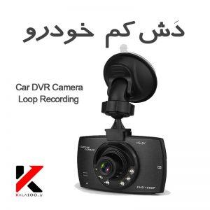 دوربین ضد سرقت جلو خودرو Trochilus Car DVR HD Dash Cam