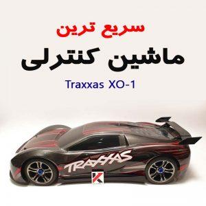 سریع ترین ماشین کنترلی جهان Traxxas XO-1