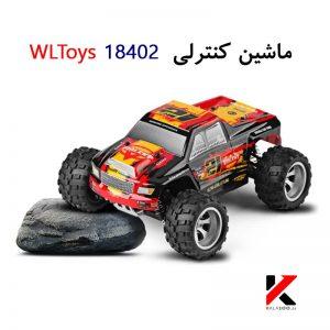 اسباب بازی حرفه ای ماشین Wltoys 18402