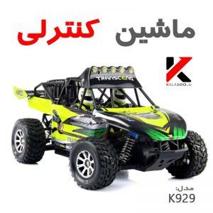 اسباب بازی ماشین کنترلی شارژی Wltoys K929 RC Car
