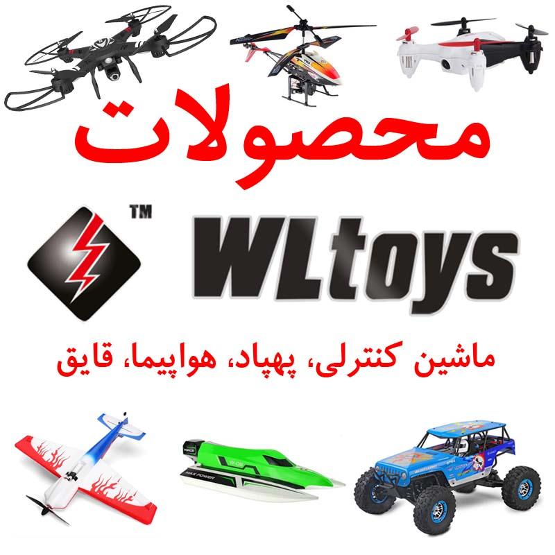 اسباب بازی Wltoys