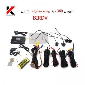 دوربین 360 درجه دید پرنده مجازی ماشین BIRDV