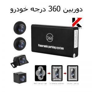 دوربین 360 ماشین Panoramic