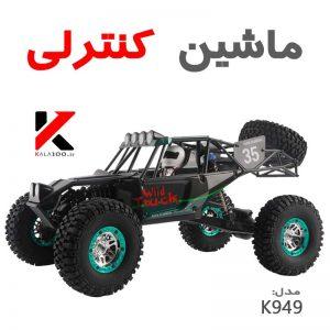 ماشین اسباب بازی حرفه ای Wltoys K949
