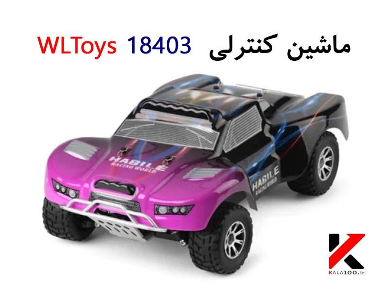 خرید ماشین اسباب بازی شارژِی سرعتی ارزان Wltoys 18403 RC Car