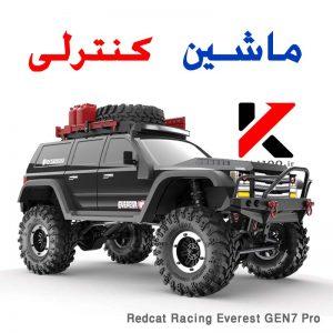 ماشین کنترلی مسابقه ای آفرود صخره نورد Redcat Racing Everest GEN7 Pro RC Car