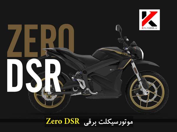 موتورسیکلت برقی زیرو مدل ZERO DSR