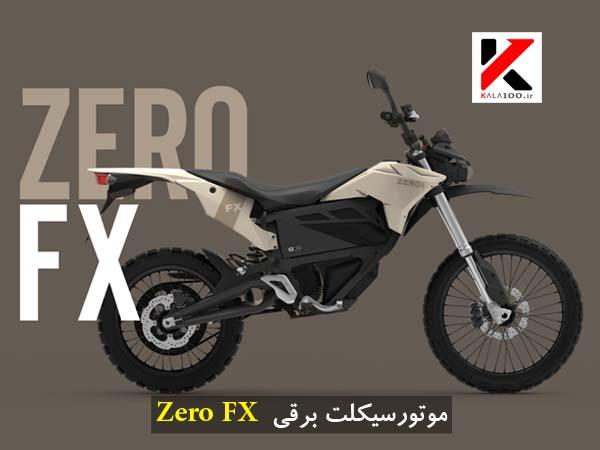 مشخصات فنی و اطلاعات موتورسیکلت برقی زیرو مدل ZERO FX