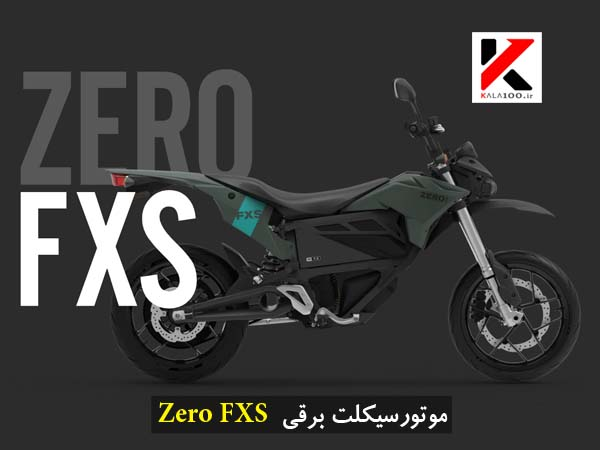 موتورسیکلت برقی زیرو مدل ZERO FXS