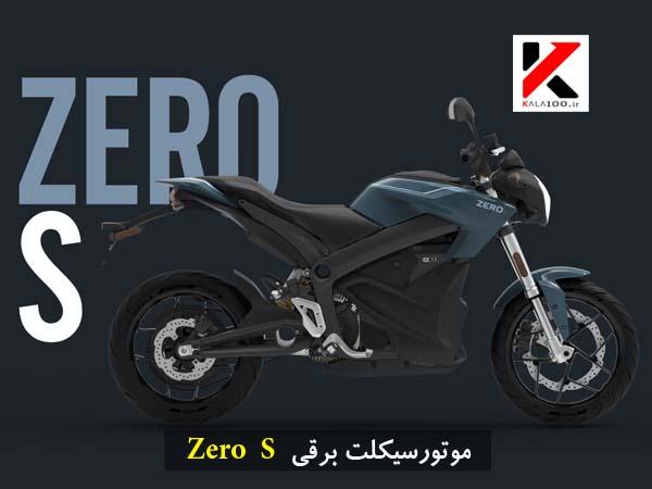 اطلاعات موتورسیکلت برقی زیرو مدل ZERO S