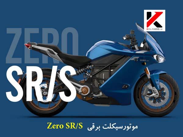 موتورسیکلت برقی زیرو مدل ZERO SRS
