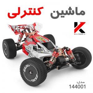 نمایندگی مرکزی و اصلی خرید اسباب بازی ماشین کنترلی شارژی Wltoys 144001 RC Car در ایران