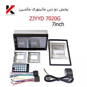 پخش دو دین مانیتوری ماشین برند ZJYYD 7020G