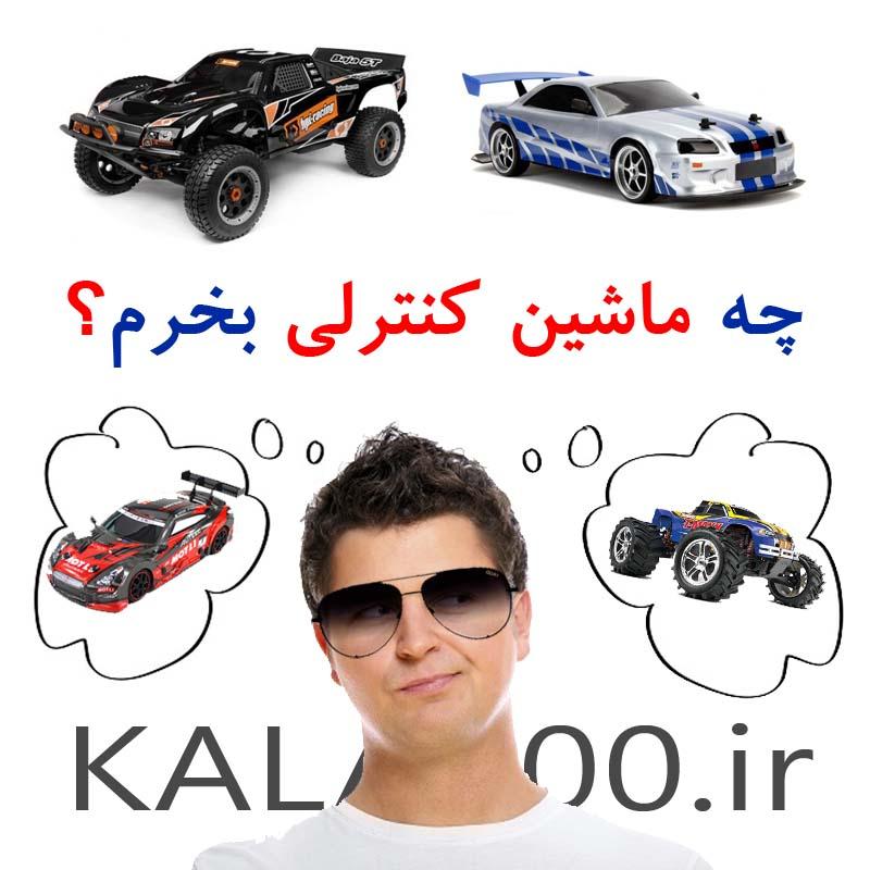 چه ماشین کنترلی بخرم؟ مرکز فروش ماشین آرسی در ایران
