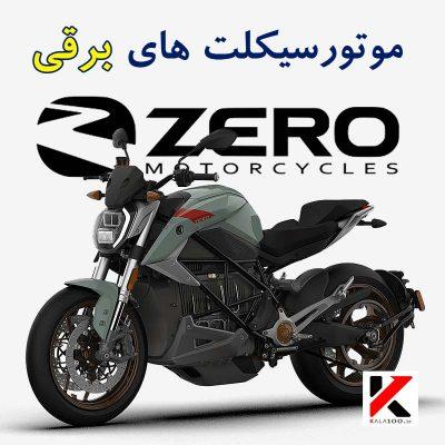 درباره موتور برقی ZERO Electric Motorcycles
