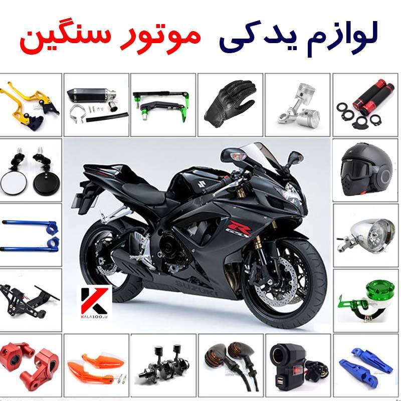 خرید قطعات و لوازم یدکی موتور سنگین در ایران