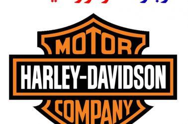 مقاله مهم درباره اطلاعات و تصاویر موتورسیکلت هارلی دیویدسون به همراه مشخصات فنی