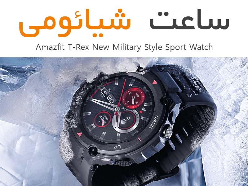 قیمت خرید ساعت هوشمند نظامی شیائومی مدلAmazfit T-Rex New Military Style Sport Watch