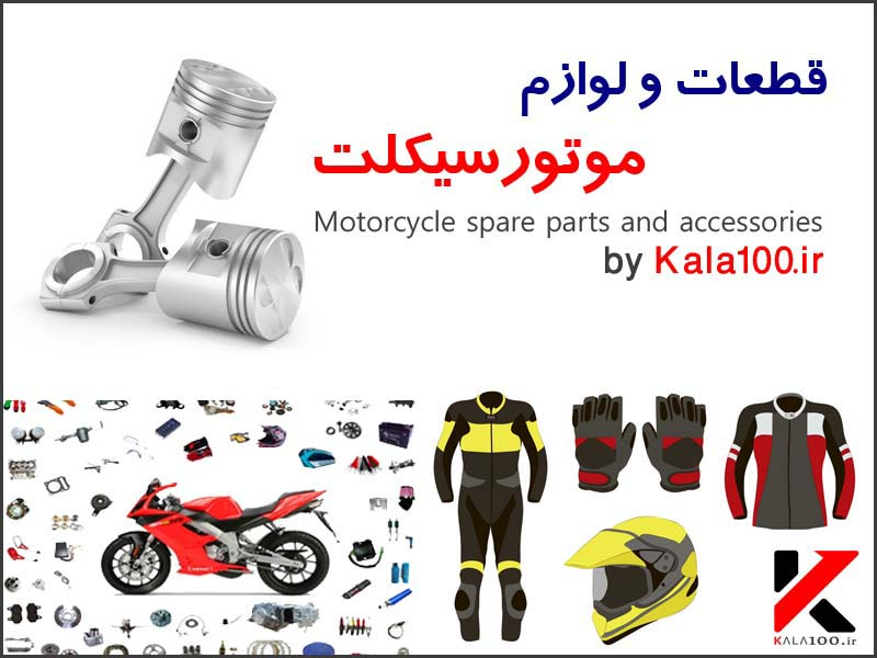 لوازم یدکی موتور سنگین motorcycle spare parts and accessories Shop in Iran