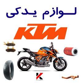 مشاوره خرید و اطلاعات مهم در باره لوازم یدکی کی تی ام و موتور سنگین همراه با تصاویر، مشخصات و لیست قیمت کالا
