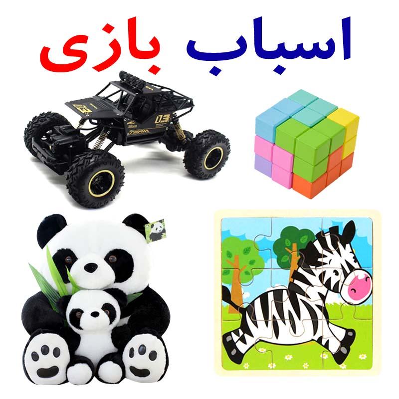 مرکز فروش اسباب بازی و اطلاعات فنی، مشخصات، تصاویر، لیست قیمت، تخفیف و حراج محصولات شامل، پازل، عروسک و ماشین کنترلی