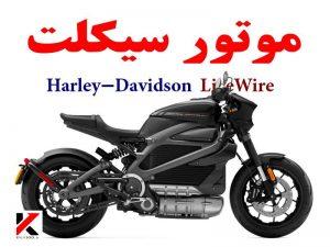 موتور برقی سنگین هارلی دیویدسون Harley-Davidson LiveWire رنگ مشکی زیبا