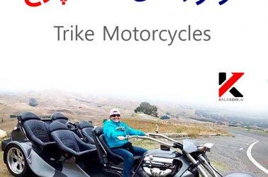 موتورسیکلت تریک و انواع موتورسیکلت سه چرخ، تصاویر و مشخصات و معرفی بهترین تولید کنندگان Trike Motorcycles