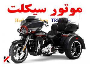 موتورسیکلت سه چرخ هارلی دیویدسون TRI GLIDE از نوع سفارشی CVO