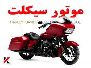 موتورسیکلت مسافرتی هارلی دیویدسون آمریکایی مدل HARLEY-DAVIDSON TOURING ROAD GLIDE رنگ قرمز بسیار زیبا