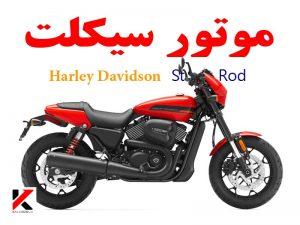 موتورسیکلت هارلی دیویدسون خیابانی مدل Street Rod رنگ قرمز