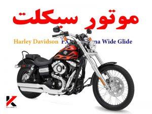 تصویر موتور سیکلت Harley Davidson FXDWG Dyna Wide Glide رنگ مشکی و قرمز