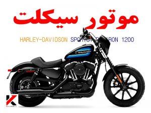موتور سنگین هارلی مدل HARLEY-DAVIDSON SPORTSTER IRON 1200