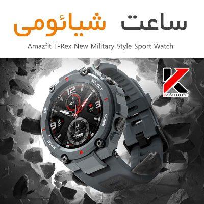 نمایندگی خرید ساعت هوشمند نظامی شیائومی Amazfit T-Rex Military Style Sport Watch در شیراز
