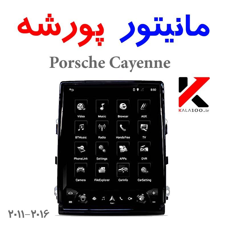 نمایندگی خرید مانیتور پورشه Porsche Cayenne DVD Car Stereo