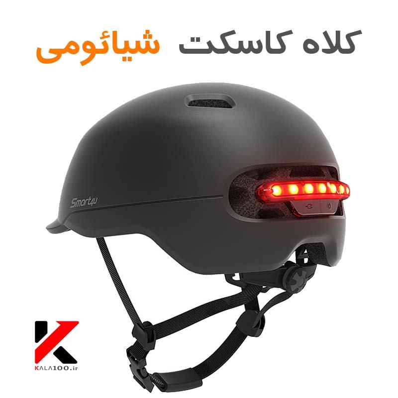 نمایندگی خرید کلاه کاسکت Xiaomi Smart4u SH50 Helmet