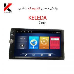 پخش اندروید مجهز به Navigation مدل Keleda 7002