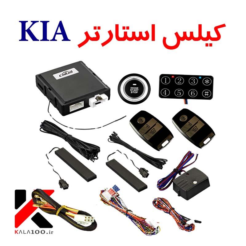 نمایندگی خرید کیلس استارتر خودرو Kia Forte ارزان در ایران