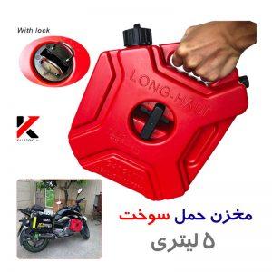 خرید گالن حمل بنزین برند HAUL ظرفیت 5 لیتر به رنگ قرمز و کیفیت بسیار بالا و قیمت ارزان در ایران مناسب برای ماشین آفرود و موتور سیکلت های مسافرتی