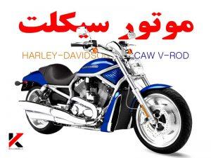 موتورسیکلت شهری هارلی دیویدسون ساخت آمریکا رنگ آبی HARLEY-DAVIDSON VRSCAW V-ROD