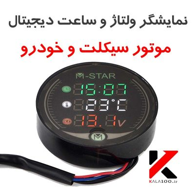 M-Star Motorcycle and E-Scooter Voltmeter لوازم جانبی موتور و ماشین