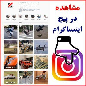 Kala100 Instagram Page