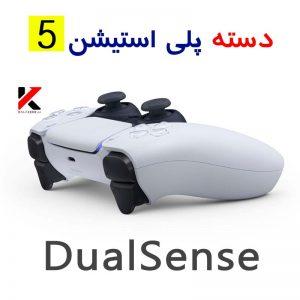 خرید دسته DualSense سری جدید با رنگ سفید